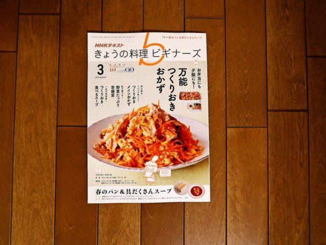 【特集掲載】NHKきょうの料理ビギナーズ 2018年3月号